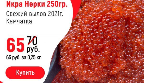 нерка-2021